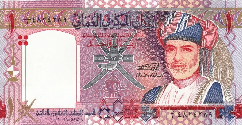 Oman 1 Rial 2005 P43