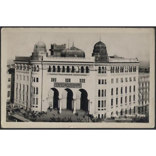 Algeria: Post Office Algiers photograp..