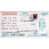 China postal stationery card 1993