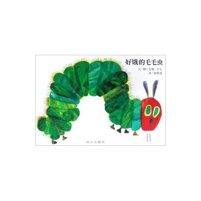 VERY HUNGRY CATERPILLAR, THE HC CHINESE ED. [ERIC CARLE]