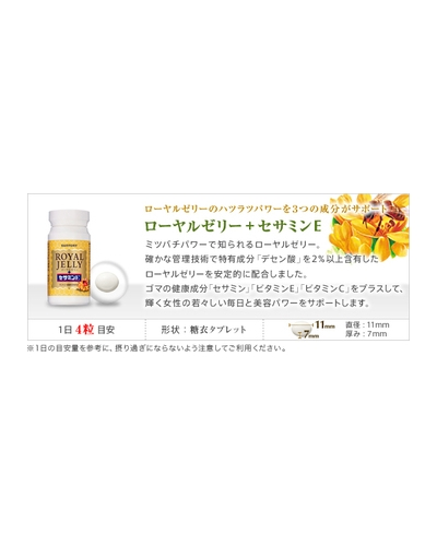 Suntory Royal Jelly +Sesamin E