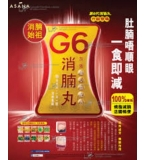 G6-Belly Cut Capsules Super Strong [60 caplets without box]