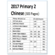 2017 Single Subject Paper Primary 2