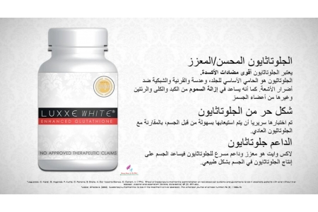 Luxxe White Enhanced Type Glutathione 60 Capsule/Bottle Made in USA