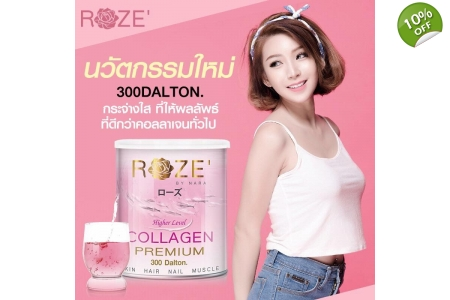 R OZ E COLLAGEN *SKIN/H..