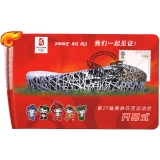 2861-2 Beijing Olympic Stadium Maximum..
