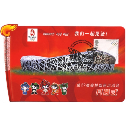 2861-2 Beijing Olympic Stadium Maximum Card