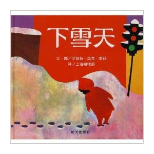 SNOWY DAY, THE HC CHINESE ED..