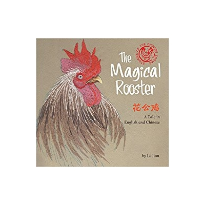 Magical Rooster HC - Bekerley Children Book