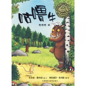GRUFFALO, THE CHINESE EDITIO..
