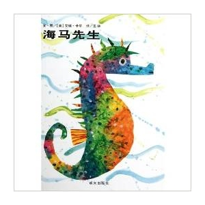 MISTER SEAHORSE HC CHINESE E..