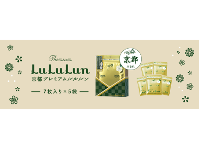 Japan Kyoto Lululun Face Mask Tea Scent 京都地區限定版Lululun面膜
