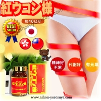 Special Promotion [紅ウコン..