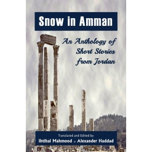 Snow in Amman: An Anthology ..