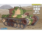 Fujimi Chibi-Maru Type 97 Chi-Ha New Turret Late..