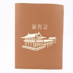 Korean Bridge Pop Up Card