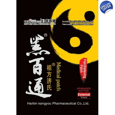 Heibaitong Herbal Pain ..